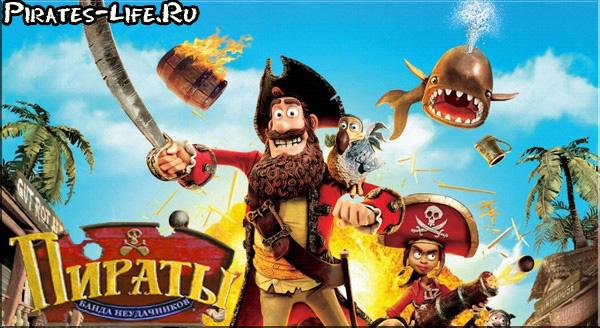 Рецензия на мультфильм Пираты! Банда Неудачников