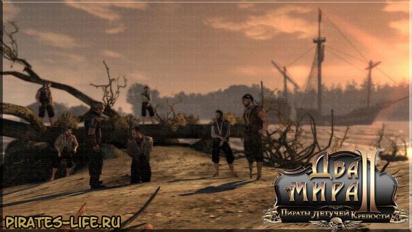 Два мира II: Пираты Летучей крепости дата выхода