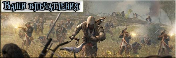 Первые впечатления от игры Assassin's Creed 3