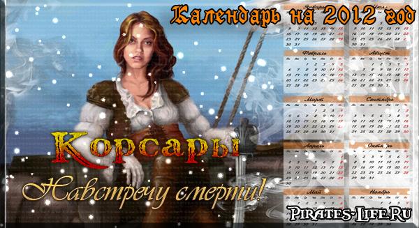 календарь Корсары Навстречу Смерти