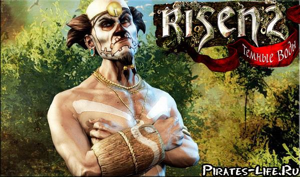 Персонаж Risen 2 - Безумный Бонс