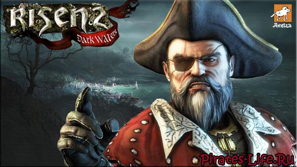 озвучка пирата Стальная Борода
