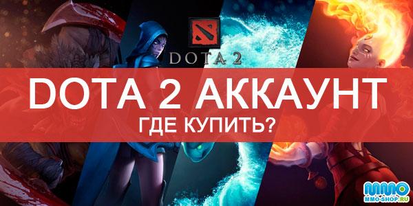 Где купить Dota 2 аккаунт?