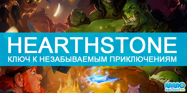 Hearthstone: Heroes of Warcraft - ключ к незабываемым приключениям