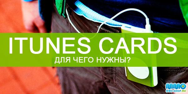 Для чего нужны ITunes cards?