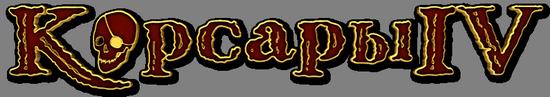 Корсары IV